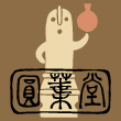 2017_円葉堂_logo