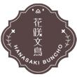 2017_花咲文鳥_logo