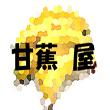 2017_甘蕉 屋_logo