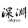 2017_深淵 abyss_logo