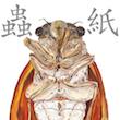 2017_蟲紙_logo