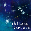 2017_ShikakuSankaku_logo.jpg