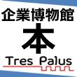 2017_TresPalus_logo.png