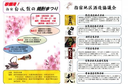 焼酎祭2017_8