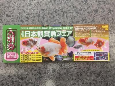 観賞魚フェア割引券