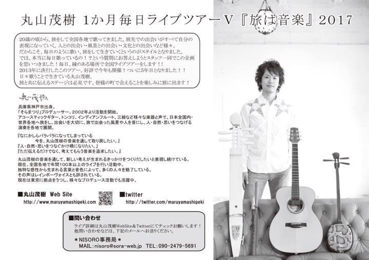 丸山茂樹Live 2017