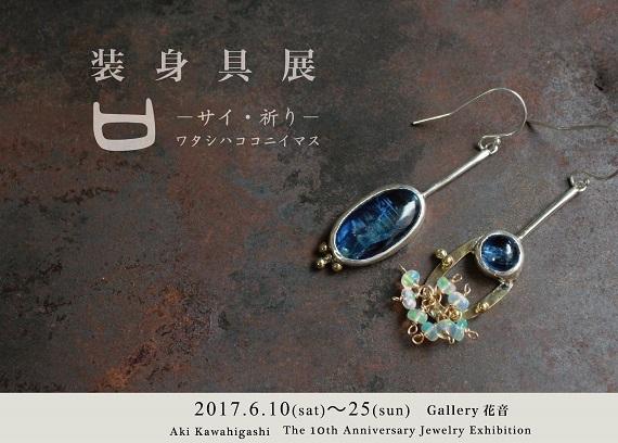 Aki Kawahigashi 装身具展 2017