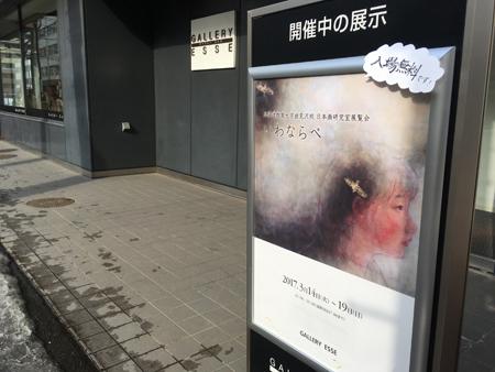 いわならべ2017