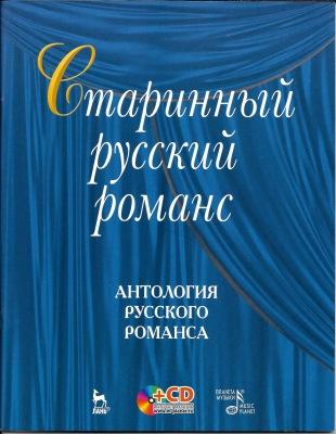 OldRussianRomanceBlog.jpg