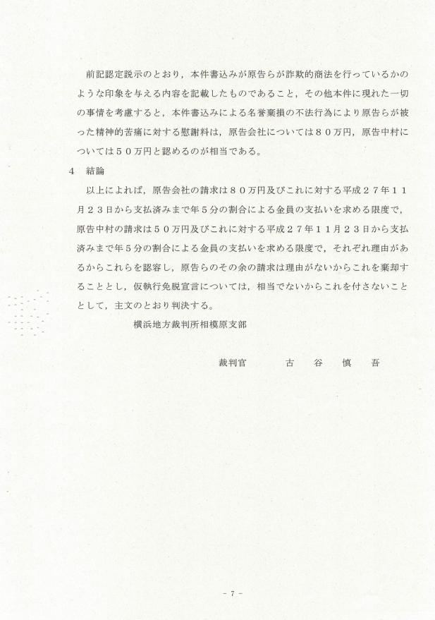 0224_損害賠償請求事件_7
