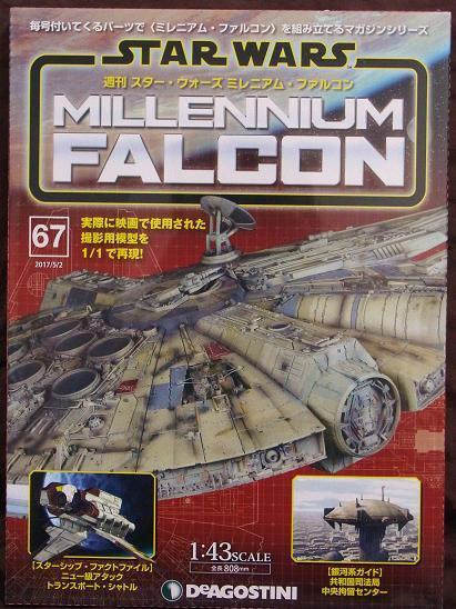 ファルコン067(1)