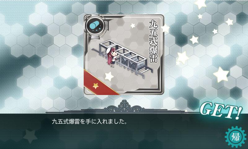 17春E-1報酬「九五式爆雷」