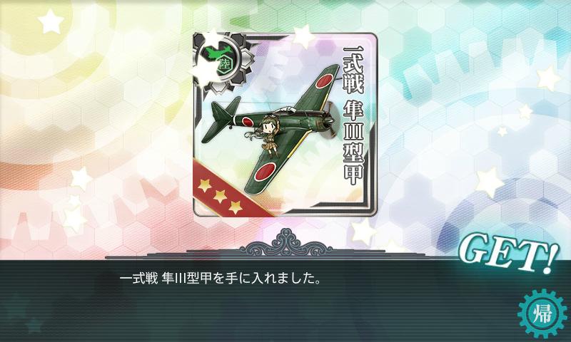 17春E-2報酬「隼III型」