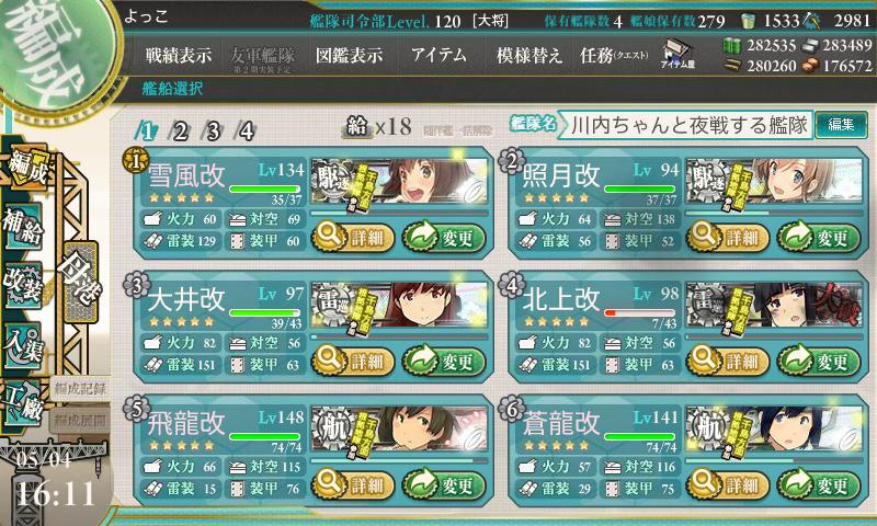 17春E-2戦力攻略艦隊
