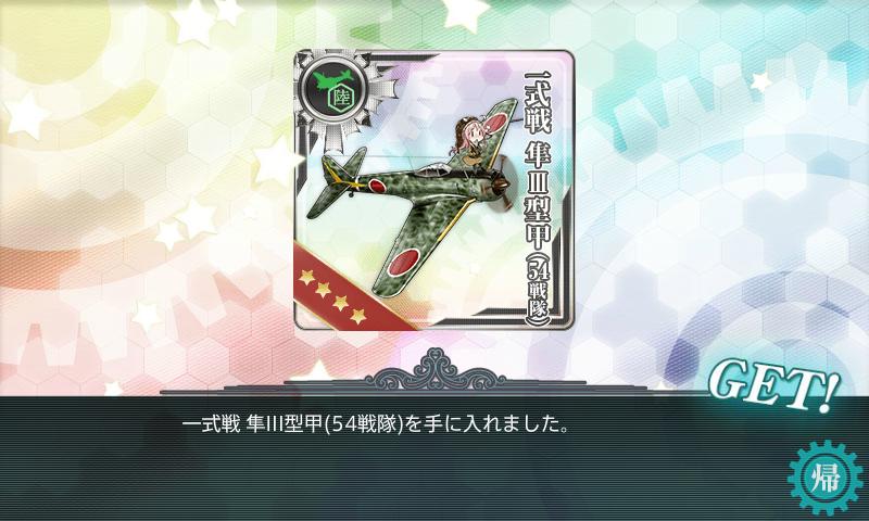 17春E-3報酬「隼III型(54戦隊)」png