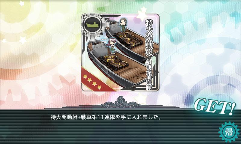 17春E-3報酬「特大初戦車」