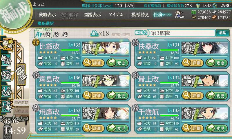 17春E-3第一艦隊