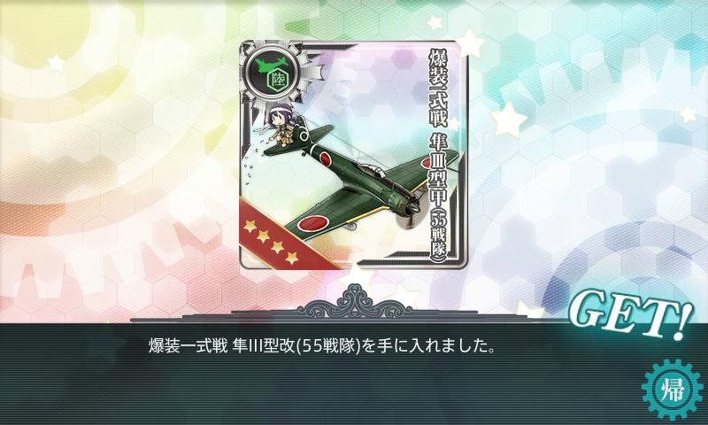 17春E-4報酬「隼III型甲(55戦隊)」