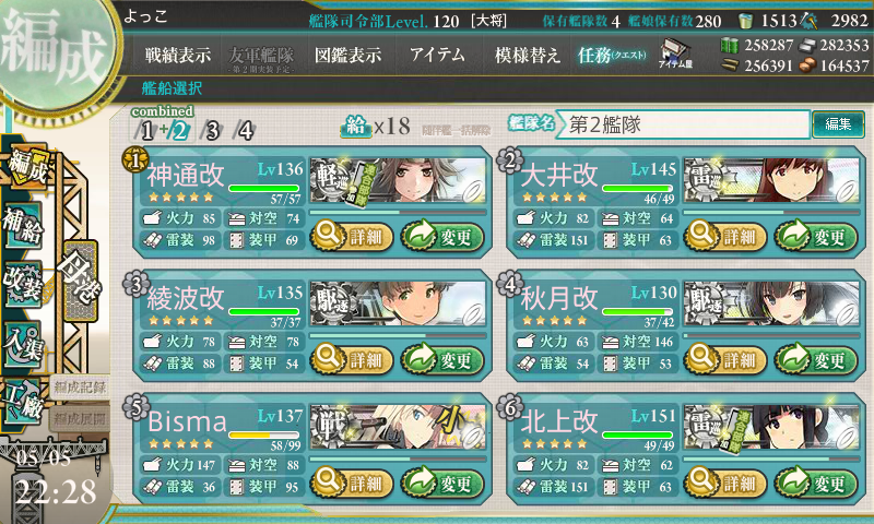 17春E-5戦艦棲姫第二艦隊