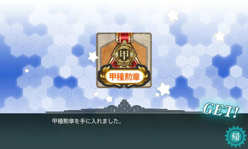 17春E-5報酬「甲種勲章」