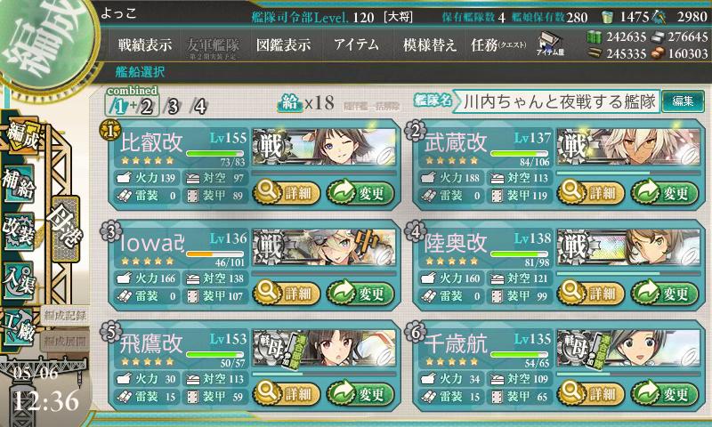 17春E-5第一艦隊