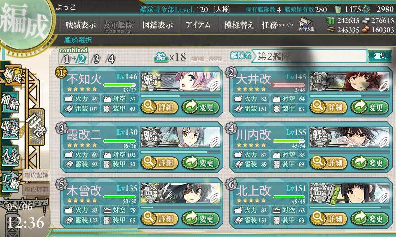 17春E-5第二艦隊