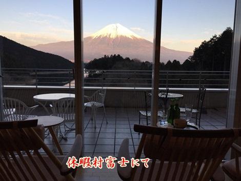 休暇村富士にて