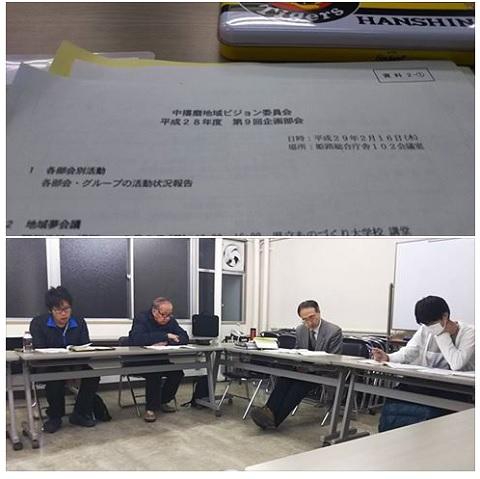 平成29年2月16日会議
