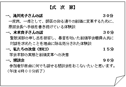 熊本座談会式次第