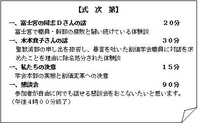 岡山式次第20170311