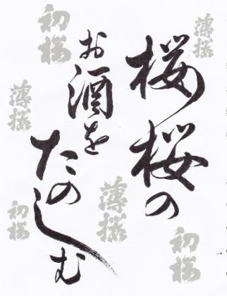 28桜桜の会