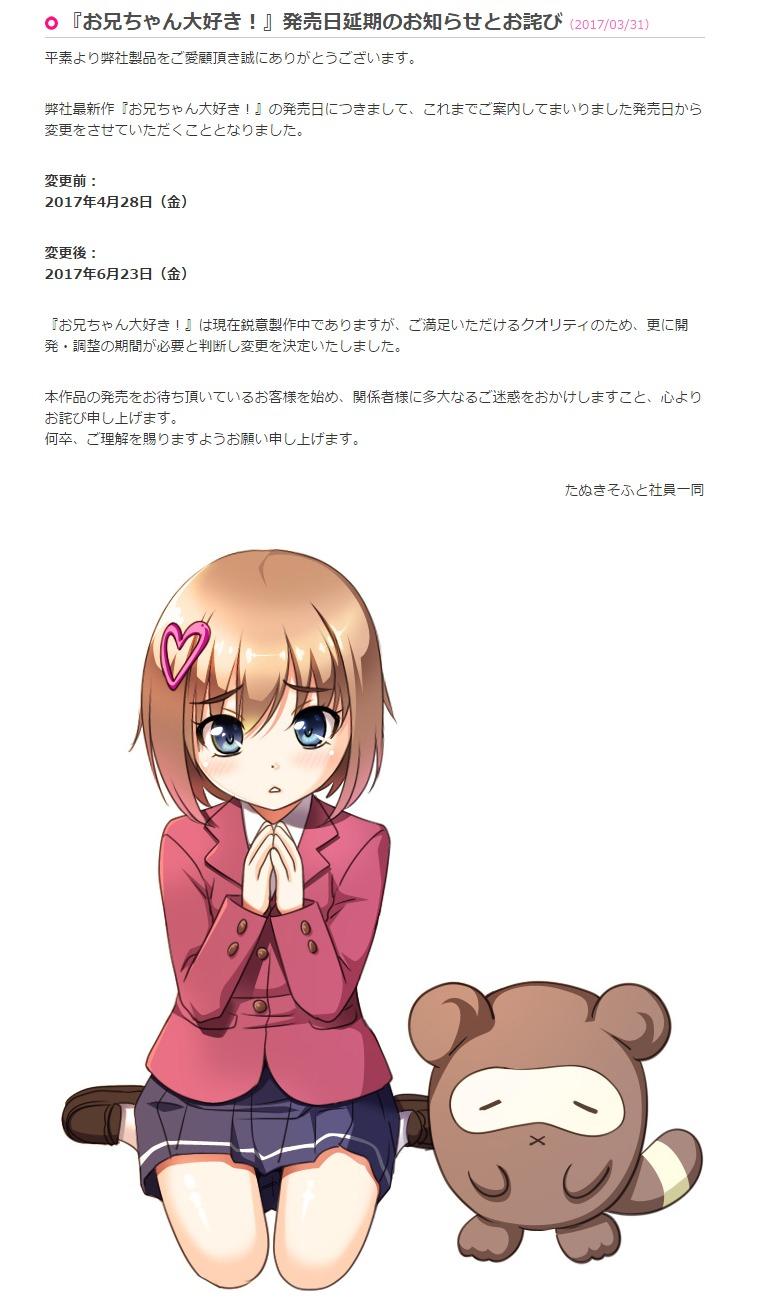『お兄ちゃん大好き!』発売日延期のお知らせとお詫び たぬきそふと OfficialWeb