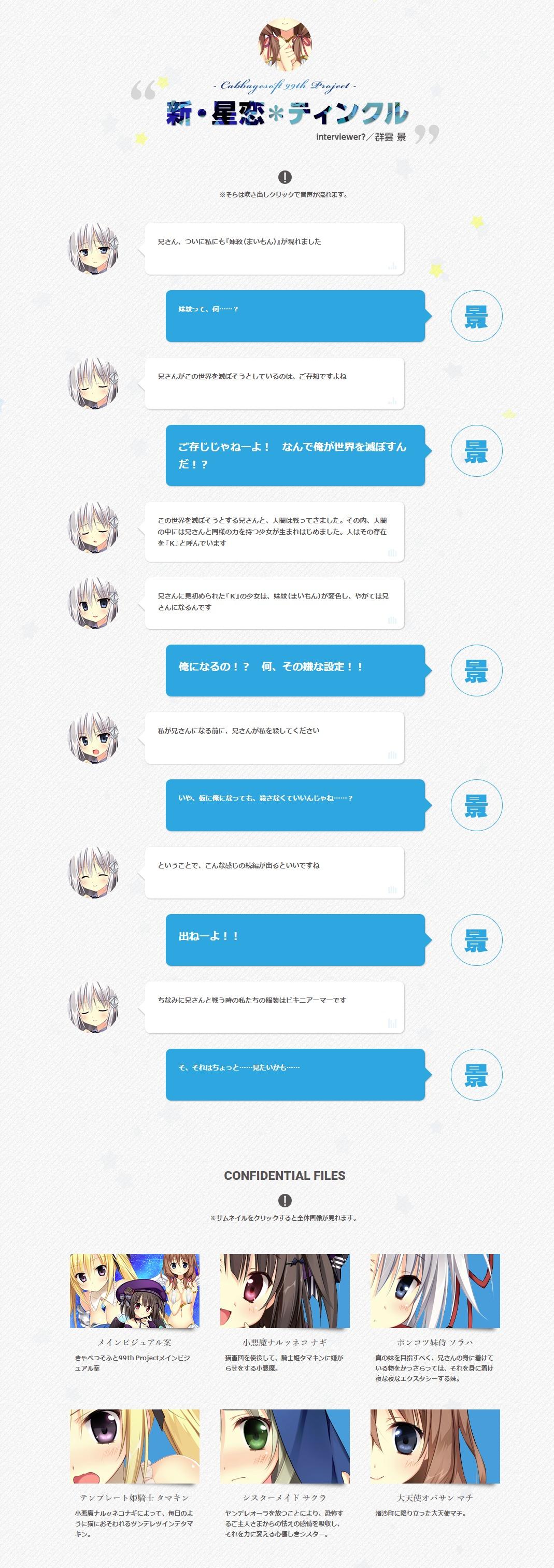 星恋*ティンクル|APRIL FOOL S DAY