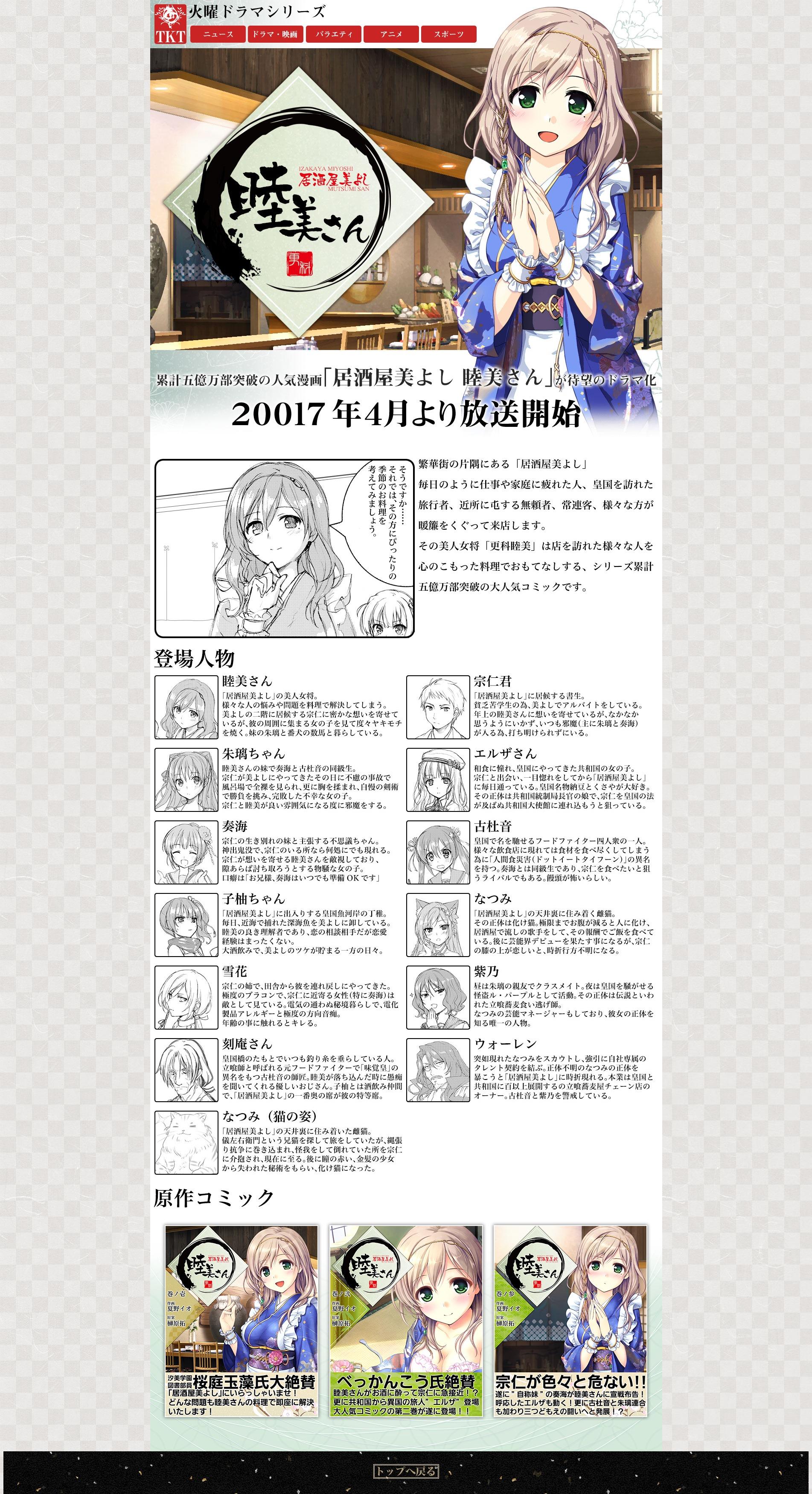 TVドラマ『居酒屋美よし 睦美さん』特設ページ