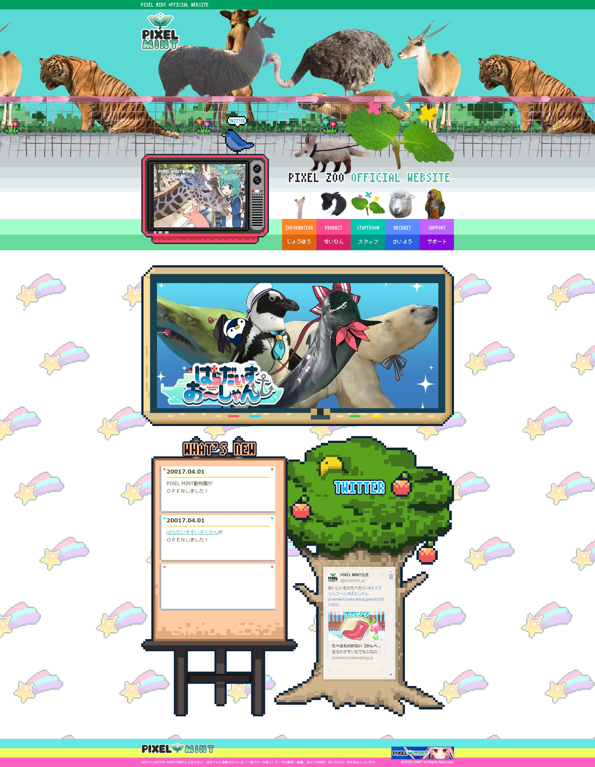 PIXEL MINT(ピクセルミント) Official Website