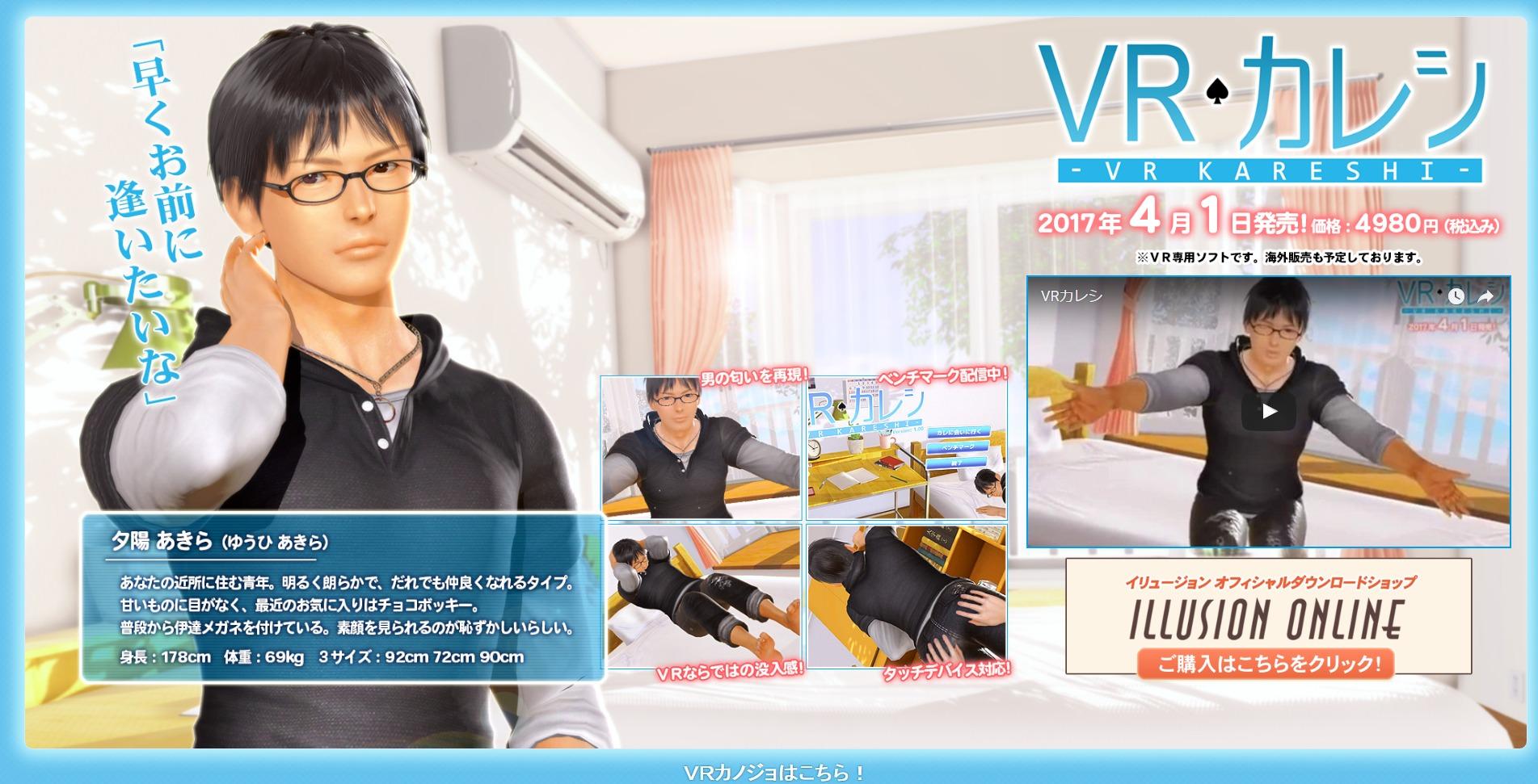 VR専用ゲーム『VRカレシ』公式サイト