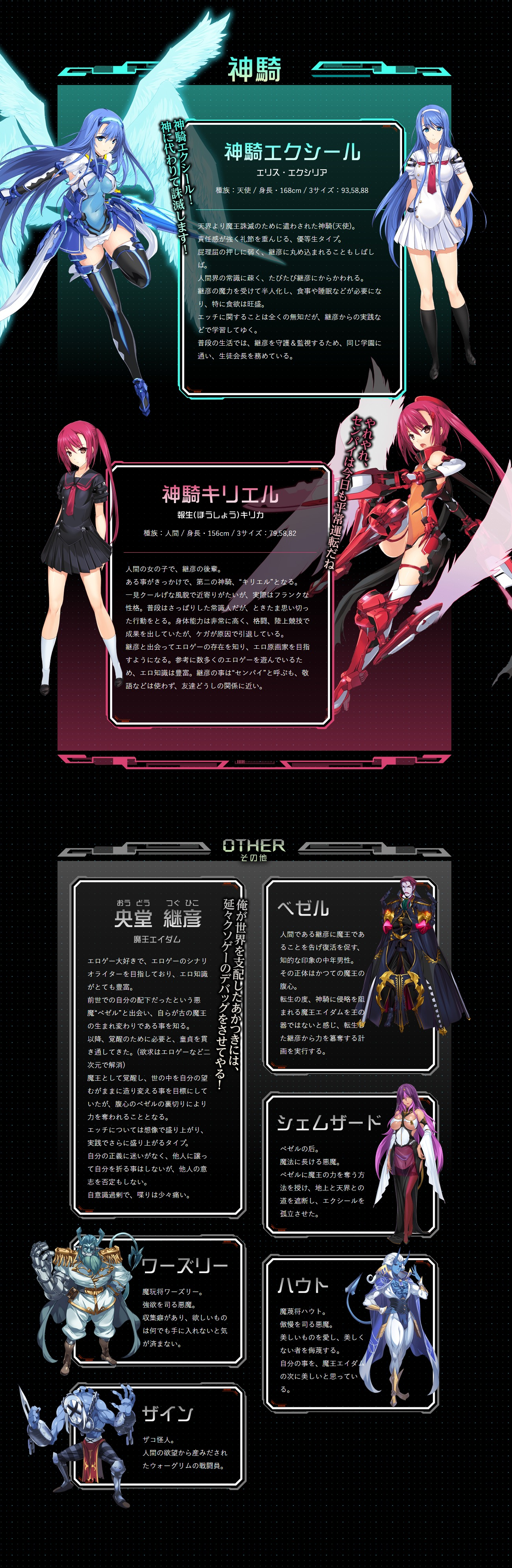 CHARACTER(キャラクター) 超昂神騎エクシール