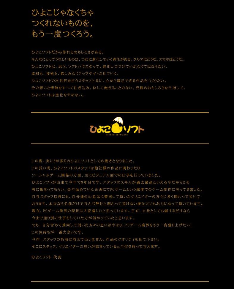 ひよこソフト Official Web Site
