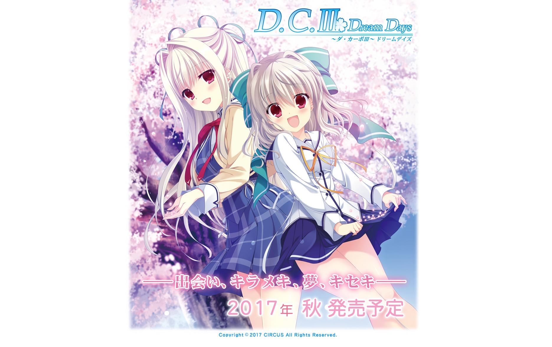 DCⅢ DreamDays~ダ・カーポⅢ~ドリームデイズ