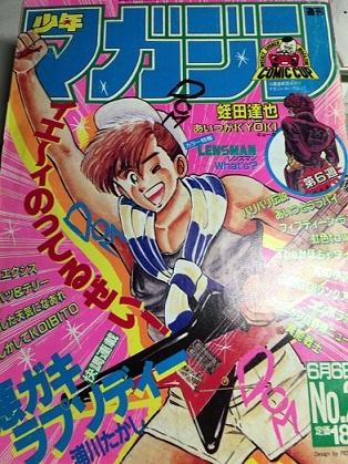 マガジン1984年25号