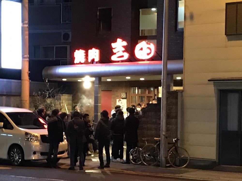 焼き肉の吉田