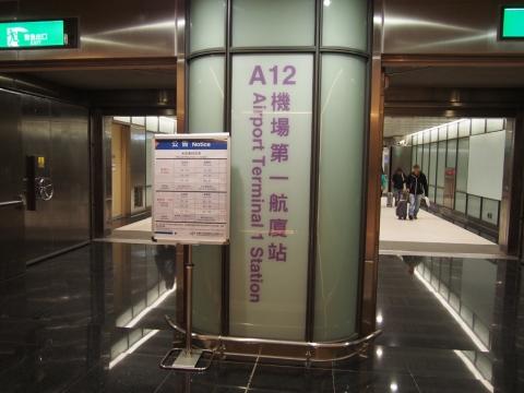 A12駅入口