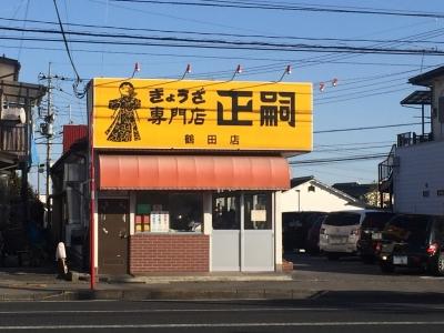 gyouzamasashitsuruta1702195.jpg