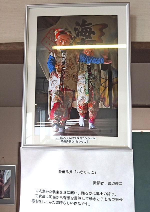 170326三浦海岸授賞式3