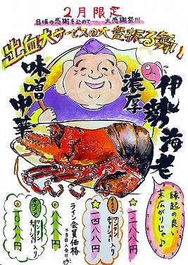 2gatsu_gentei.jpg