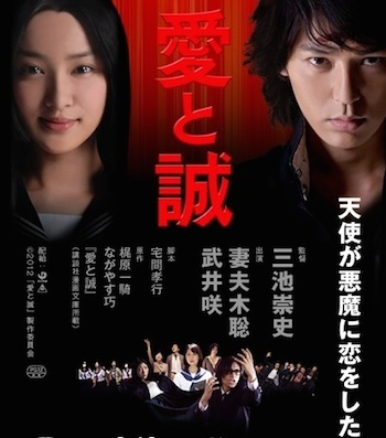 aitomakoto2012.jpg