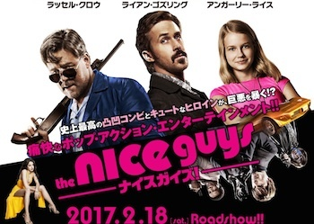 niceguys2017.jpg