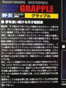 トランスフォーマー マスターピース MP35 グラップル (4)