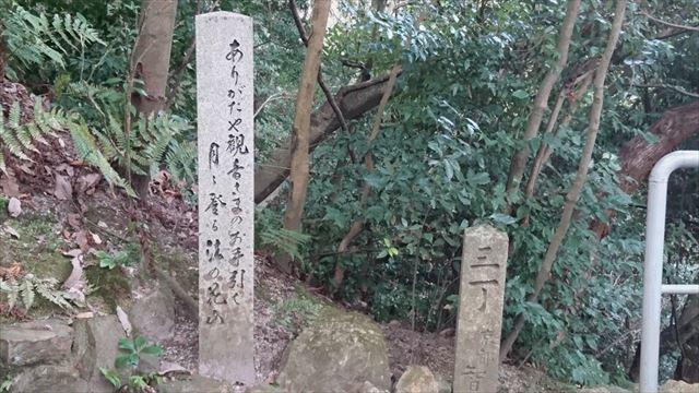 石碑 11