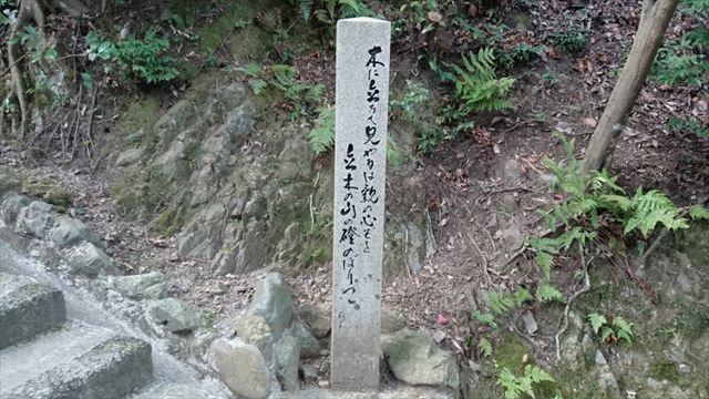 石碑 15